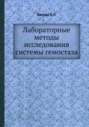 Книга Лабораторные методы исследования системы гемостаза