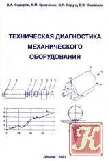 Книга Техническая диагностика механического оборудования