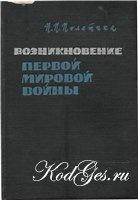 Книга Возникновение первой мировой войны (июльский кризис 1914 г.)