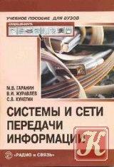 Книга Системы и сети передачи информации