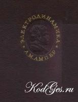 Книга Электродинамика