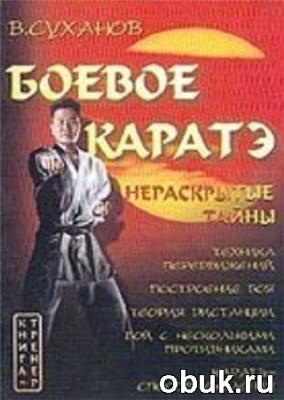 Суханов В. Г.. Боевое каратэ и его нераскрытые тайны