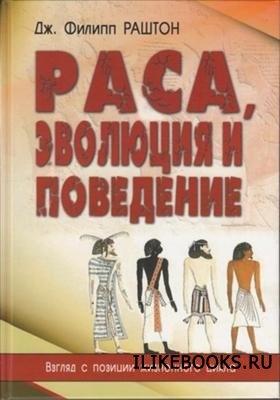 Книга Раштон Дж.Филипп - Раса, эволюция и поведение