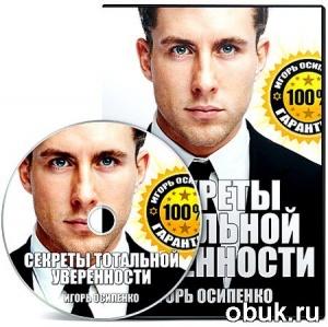 Книга Секреты тотальной уверенности (2011) HDRip