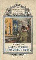 Книга Наука и техника в современных войнах