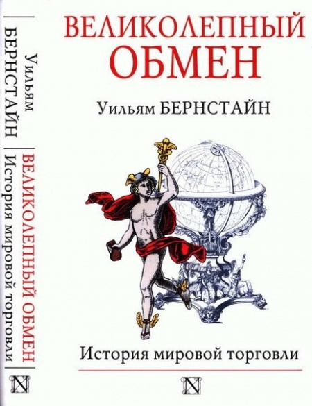 Книга Уильям Бернстайн - Великолепный обмен: история мировой торговли
