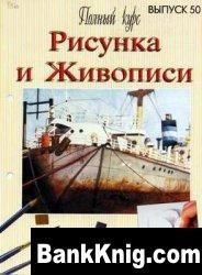 Книга Полный курс рисунка и живописи №50