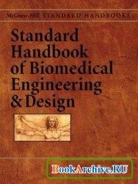 Книга Standard Handbook of Biomedical Engineering and Design.