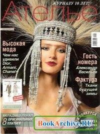 Журнал Ателье №1 2011.