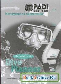 Книга Планировщик погружений (Recreational Dive Planner). Инструкция по применению.
