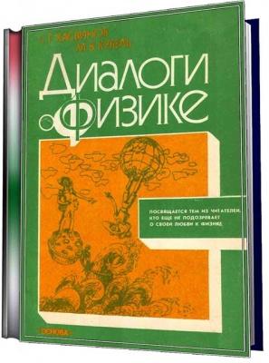 Книга Диалоги о физике