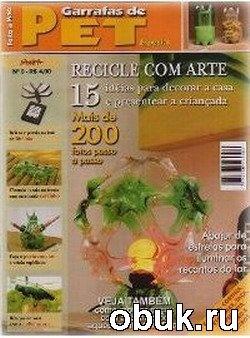 Книга Поделки из пластиковых бутылок - 15 идей (Garrafas de Pet)
