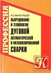 Книга Оборудование и технология дуговой автоматизированой и механизированной сварки