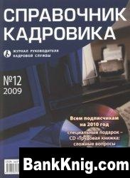 Журнал Справочник кадровика №12 2009