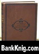 Книга Домашняя медицина. Лечебник для народного употребления