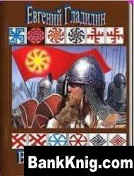 Книга Возрожденная Русь