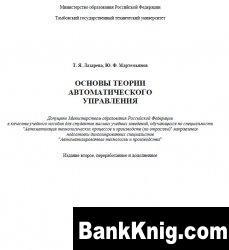 Книга Основы теории автоматического управления