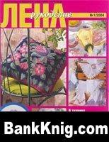 Журнал Лена рукоделие №1  2004