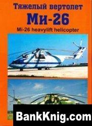 Книга Тяжелый вертолет Ми-26 (Легенды авиации, выпуск 3)