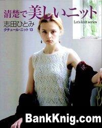 Журнал Let's knit series vol.13 №4374, 2008 (Вязание спицами)