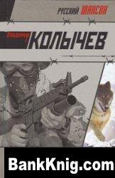 Книга Идет охота на волков