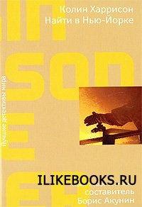 Книга Харрисон Колин - Найти в Нью-Йорке (аудиокнига)