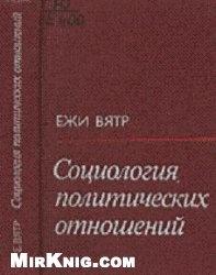 Книга Социология политических отношений.