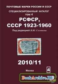 Книга Почтовые марки России и СССР.Том 4