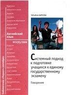 Книга Системный подход к подготовке учащихся к ЕГЭ по английскому языку (говорение)