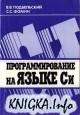 Книга Программирование на языке Си. Учебное пособие. Издание второе