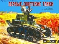 Армада №1. Первые советские танки
