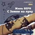 Аудиокнига С Земли на Луну Прямым Путем за 97 часов 20 Минут. (аудиокнига)