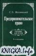 Книга Предпринимательское право (правовая основа предпринимательской