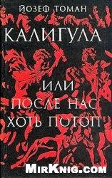 Книга Калигула, или После нас хоть потоп