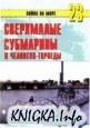 Книга Сверхмалые субмарины и человеко-торпеды. Часть 3