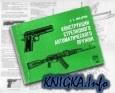 Книга Конструкции стрелкового автоматического оружия