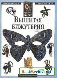 Книга Вышитая бижутерия. Бисер