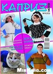 Каприз моды № 1(15) 2009