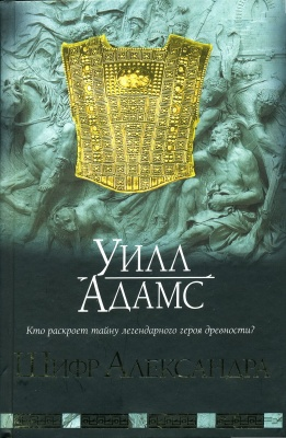 Книга Шифр Александра.