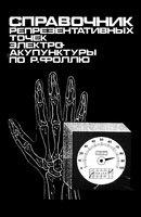Книга Справочник репрезентативных точек электроакупунктуры по Р. Фоллю