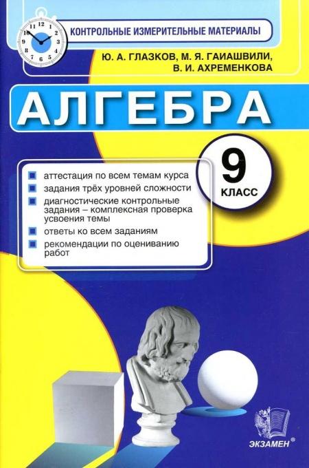 Книга КИМ Алгебра 9 класс 2014 ?