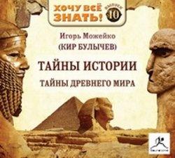 Аудиокнига Тайны древнего мира