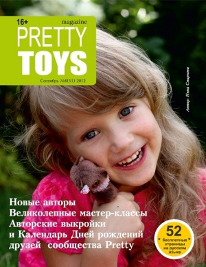Журнал Pretty Toys  №6 (11), 2012