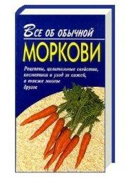 Книга Все об обычной моркови