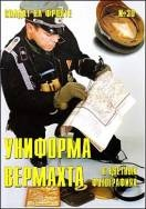 Журнал Солдат на фронте № 30 - Униформа Вермахта в цветных фотографиях (часть II)