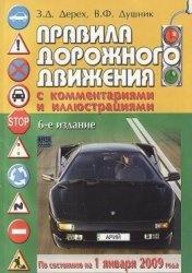 ПДД 2009: Правила дорожного движения с комментариями и иллюстрациями 6-е издание ( Украина, PDF )