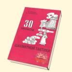 Книга Уроки шахматной тактики