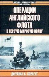 Книга Операции английского флота в Первую мировую войну
