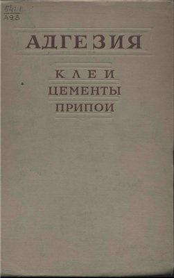 Книга Адгезия. Клеи, цементы, припои