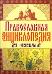 Книга Православная энциклопедия для новоначальных, Чижова А.Р., 2008